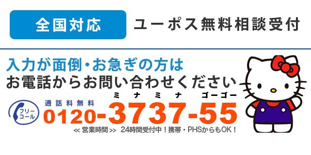 0120-3737-55